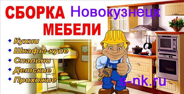 Сборка мебели Спасск-Дальний. Сборщик мебели Спасск-Дальний