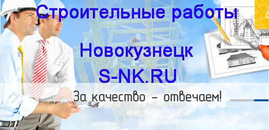 Строительные, ремонтные, отделочные работы в Спасске-Дальнем