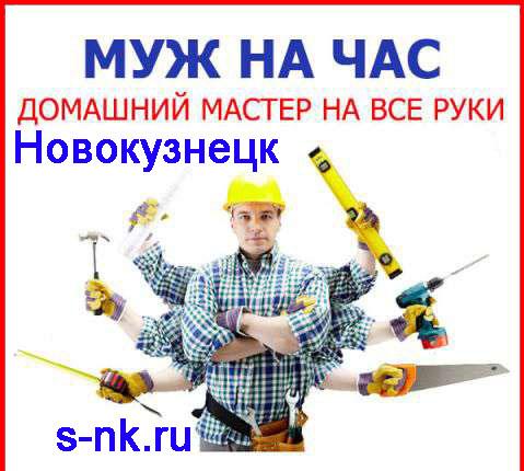 Муж на час в Спасске-Дальнем